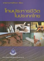 Study report on death penalty in Thailand